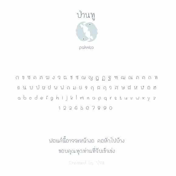 STARTUP NOW---Thai---cute---font---free---download---pahnto